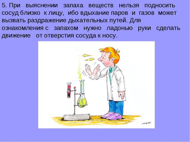 5. При выяснении запаха веществ нельзя подносить сосуд близко к лицу, ибо вды...
