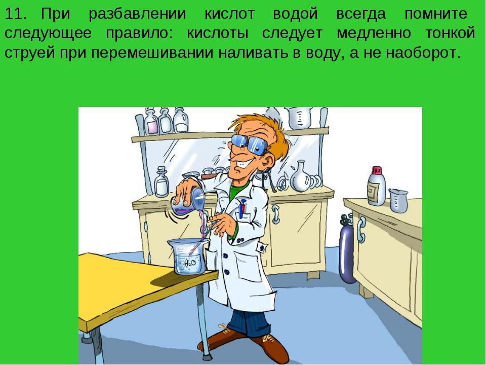 11. При разбавлении кислот водой всегда помните следующее правило: кислоты сл...