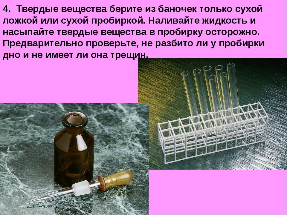 4. Твердые вещества берите из баночек только сухой ложкой или сухой пробиркой...