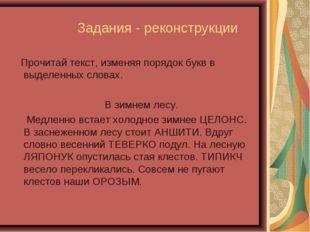 Задания - реконструкции Прочитай текст, изменяя порядок букв в выделенных сл