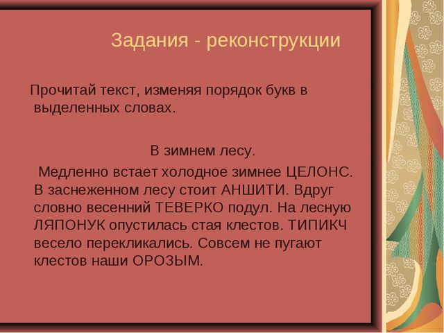Задания - реконструкции Прочитай текст, изменяя порядок букв в выделенных сл...