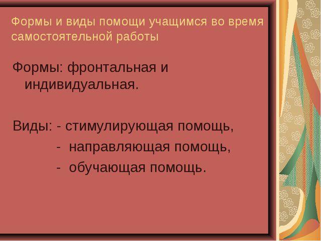Формы и виды помощи учащимся во время самостоятельной работы Формы: фронтальн...