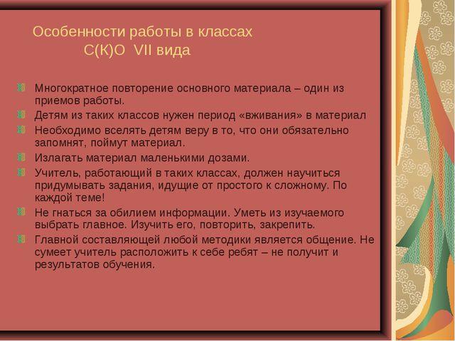Особенности работы в классах С(К)О VII вида Многократное повторение основног...