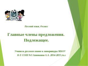 Русский язык, 8 класс Главные члены предложения. Подлежащее. Учитель русског