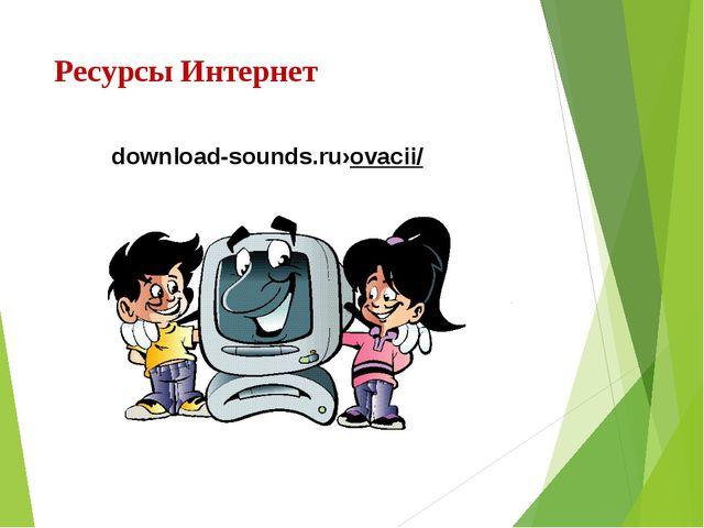 Ресурсы Интернет download-sounds.ru›ovacii/