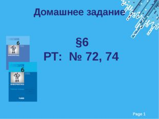 §6 РТ: № 72, 74 Домашнее задание Powerpoint Templates Page