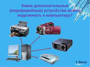 1 балл Какие дополнительные (переферийные) устройства можно подключать к комп