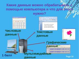 Числовые данные Текстовые данные Графические данные Мультимедийные данные 1 б