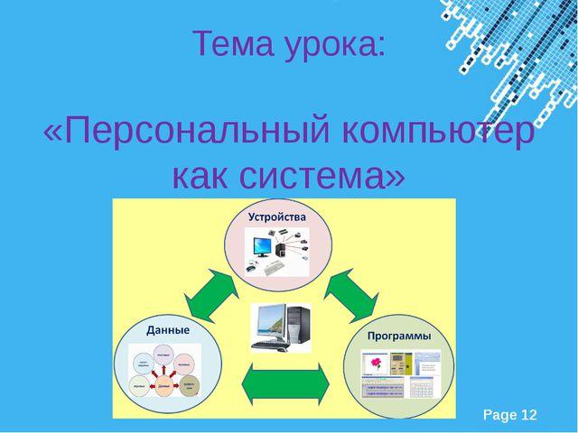 Тема урока: «Персональный компьютер как система» Powerpoint Templates Page