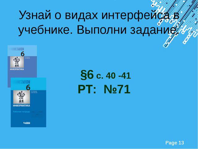 §6 с. 40 -41 РТ: №71 Узнай о видах интерфейса в учебнике. Выполни задание. P...