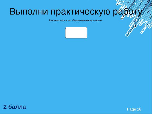 2 балла Выполни практическую работу Powerpoint Templates Page