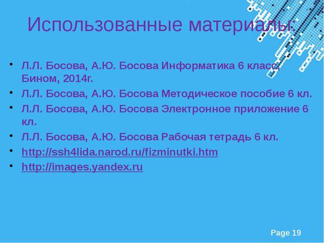 Использованные материалы: Л.Л. Босова, А.Ю. Босова Информатика 6 класс, Бином...