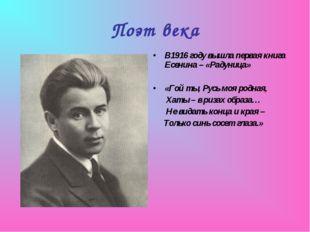 В1916 году вышла первая книга Есенина – «Радуница» «Гой ты, Русь моя родная,