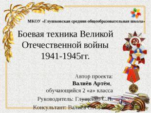 Боевая техника Великой Отечественной войны 1941-1945гг. Автор проекта: Валиёв