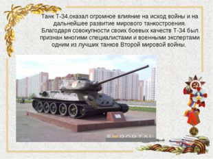 Танк Т-34,оказал огромное влияние на исход войны и на дальнейшее развитие мир