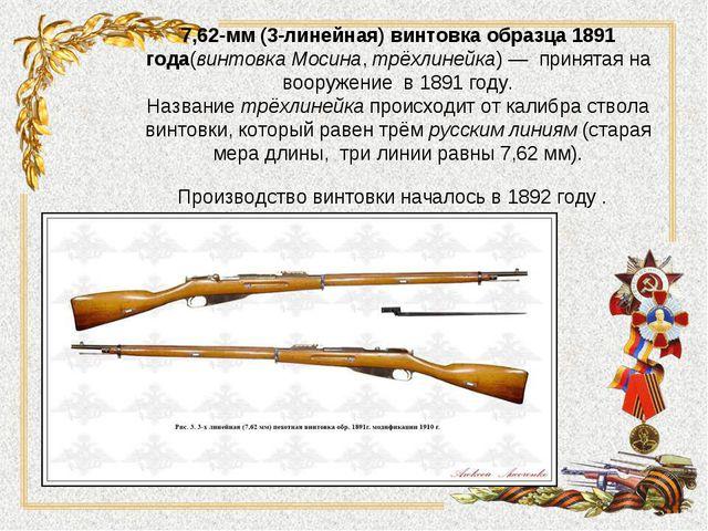 7,62-мм (3-линейная) винтовка образца 1891 года(винтовка Мосина,трёхлинейка)...