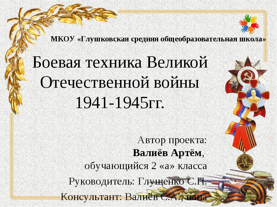 Боевая техника Великой Отечественной войны 1941-1945гг. Автор проекта: Валиёв...