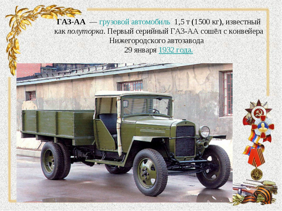 ГАЗ-АА—грузовой автомобиль 1,5 т (1500 кг), известный какполуторка. Перв...