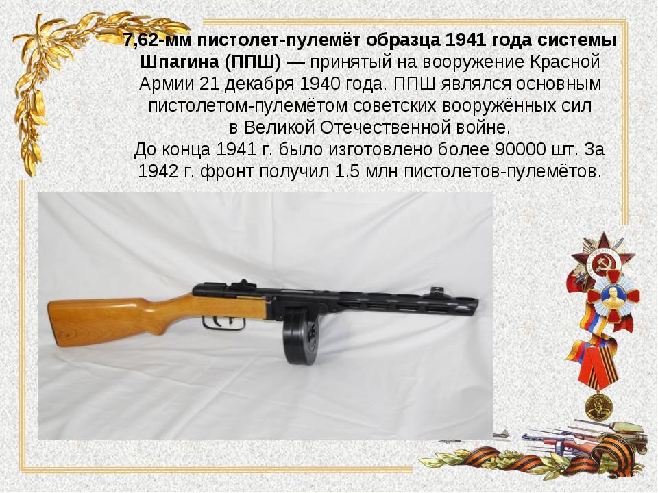 7,62-мм пистолет-пулемёт образца 1941 года системы Шпагина (ППШ)— принятый н...