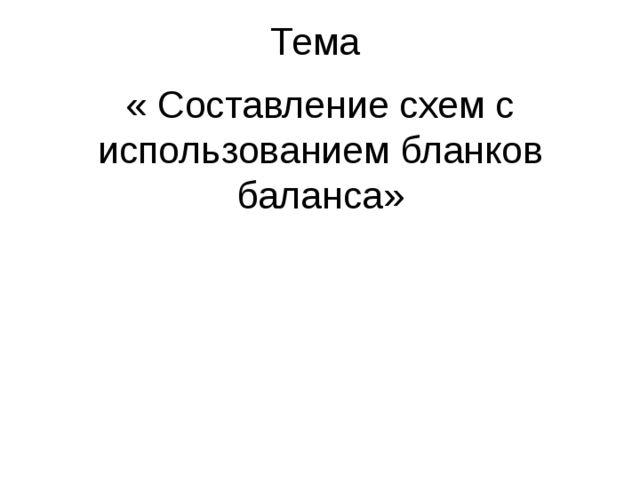 Практическая работа Тема « Составление схем с использованием бланков баланса»