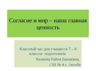 Классный час для учащихся 7 – 8 классов подготовила Калиева Райля Баешевна,