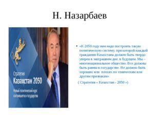 Н. Назарбаев «К 2050 году нам надо построить такую политическую систему, при