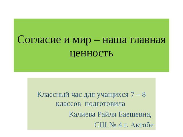 Классный час для учащихся 7 – 8 классов подготовила Калиева Райля Баешевна,...