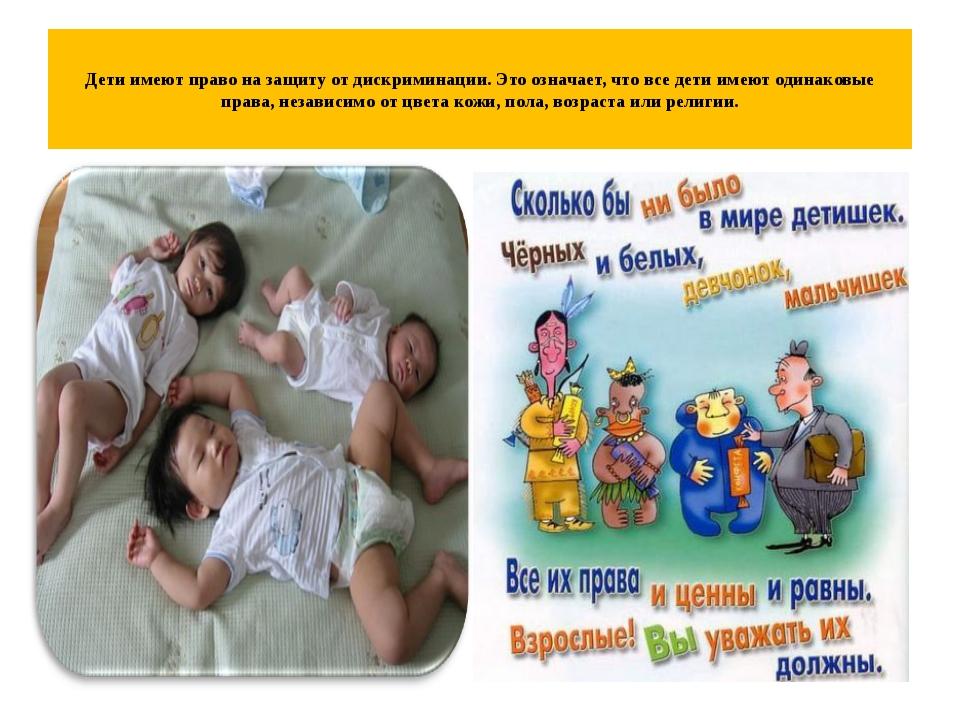 Дети имеют право на защиту от дискриминации. Это означает, что все дети имею...