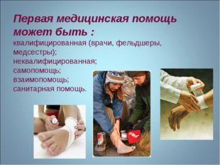 Первая медицинская помощь может быть : квалифицированная (врачи, фельдшеры, м