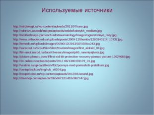 Используемые источники http://mirbiologii.ru/wp-content/uploads/2011/07/rany.