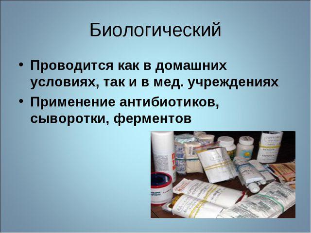 Биологический Проводится как в домашних условиях, так и в мед. учреждениях Пр...