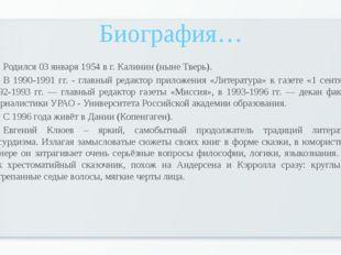Биография… Родился 03 января 1954 в г. Калинин (ныне Тверь). В 1990-1991 гг.