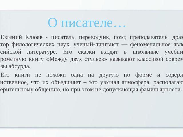 О писателе… Евгений Клюев - писатель, переводчик, поэт, преподаватель, драмат...