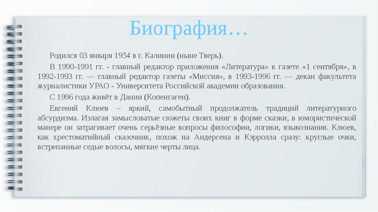 Биография… Родился 03 января 1954 в г. Калинин (ныне Тверь). В 1990-1991 гг....