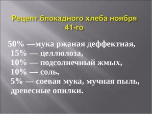 50% —мука ржаная деффектная, 15% — целлюлоза, 10% — подсолнечный жмых, 10% —