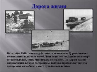 В сентябре 1941г. начала действовать знаменитая Дорога жизни - водная летом и