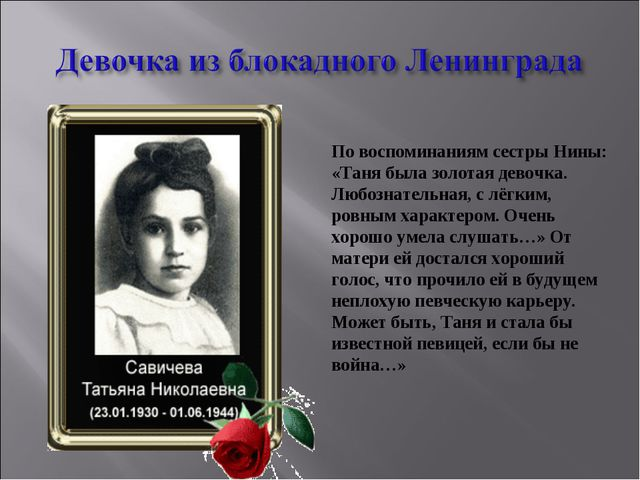 По воспоминаниям сестры Нины: «Таня была золотая девочка. Любознательная, с л...