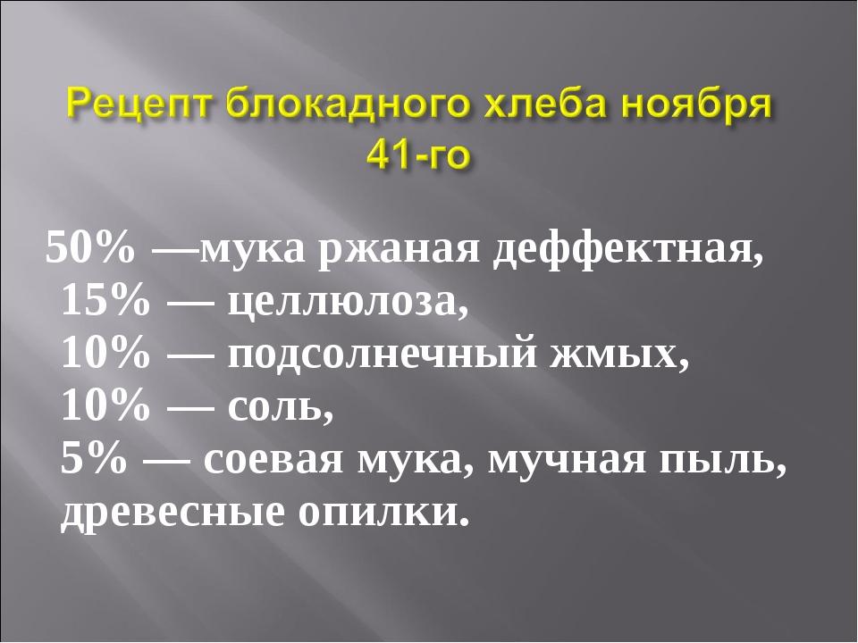 50% —мука ржаная деффектная, 15% — целлюлоза, 10% — подсолнечный жмых, 10% —...