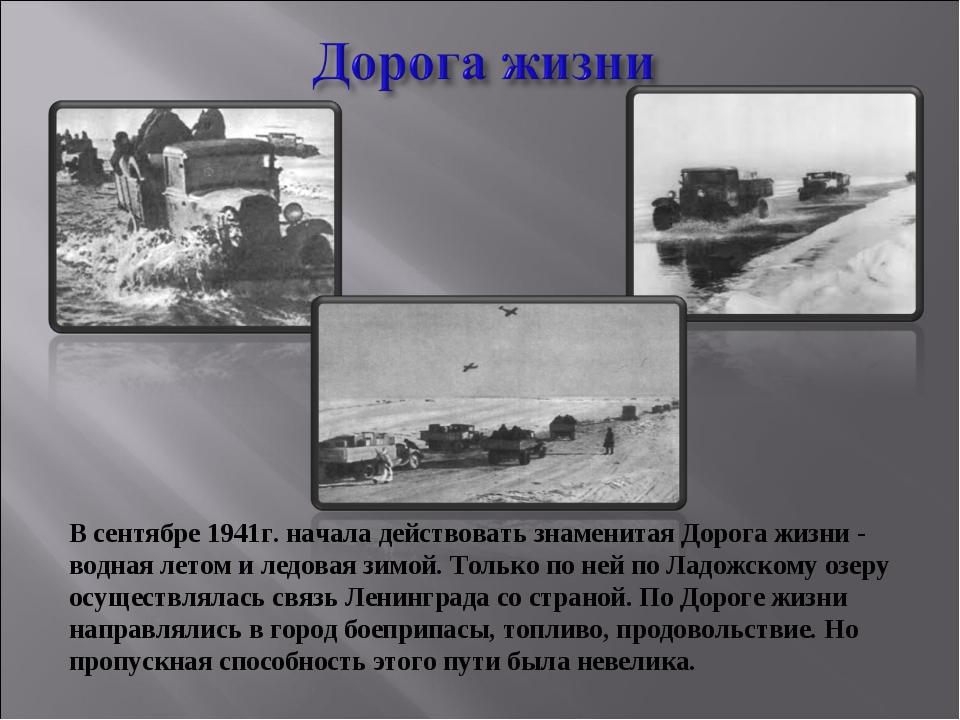 В сентябре 1941г. начала действовать знаменитая Дорога жизни - водная летом и...