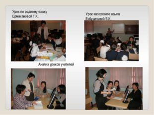 Урок по родному языку Ермахановой Г.К. Урок казахского языка Есбусиновой Б.К.
