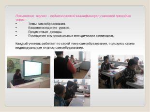 Повышение научно – педагогической квалификации учителей проходит через: Темы