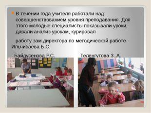 В течении года учителя работали над совершенствованием уровня преподавания. Д