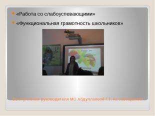 Выступления руководителя МО Абдуллаевой Г.Т. на совещаниях «Работа со слабоу