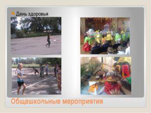 Общешкольные мероприятия День здоровья Праздник урожая