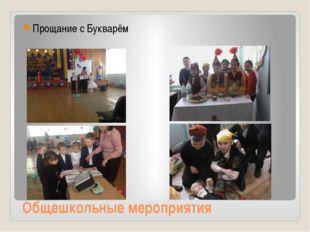 Общешкольные мероприятия Прощание с Букварём Праздник Наурыз