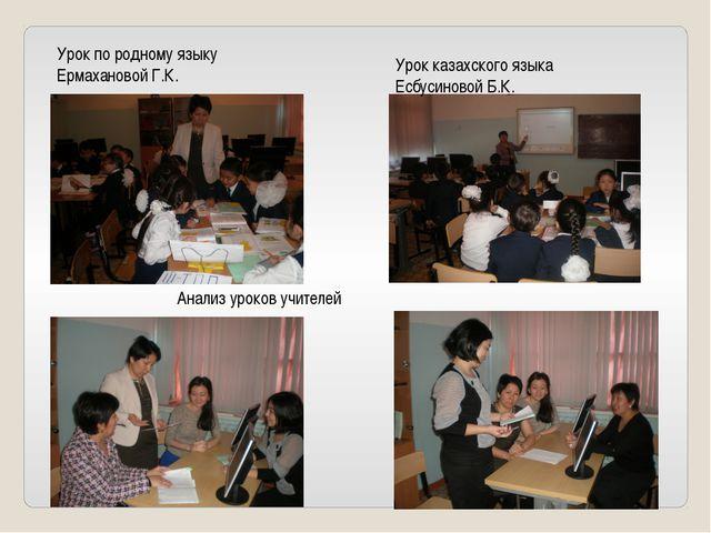 Урок по родному языку Ермахановой Г.К. Урок казахского языка Есбусиновой Б.К....