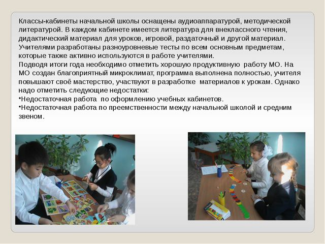 Классы-кабинеты начальной школы оснащены аудиоаппаратурой, методической литер...