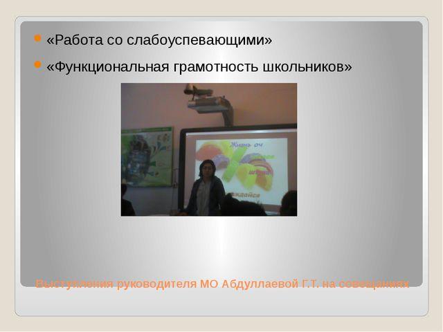 Выступления руководителя МО Абдуллаевой Г.Т. на совещаниях «Работа со слабоу...