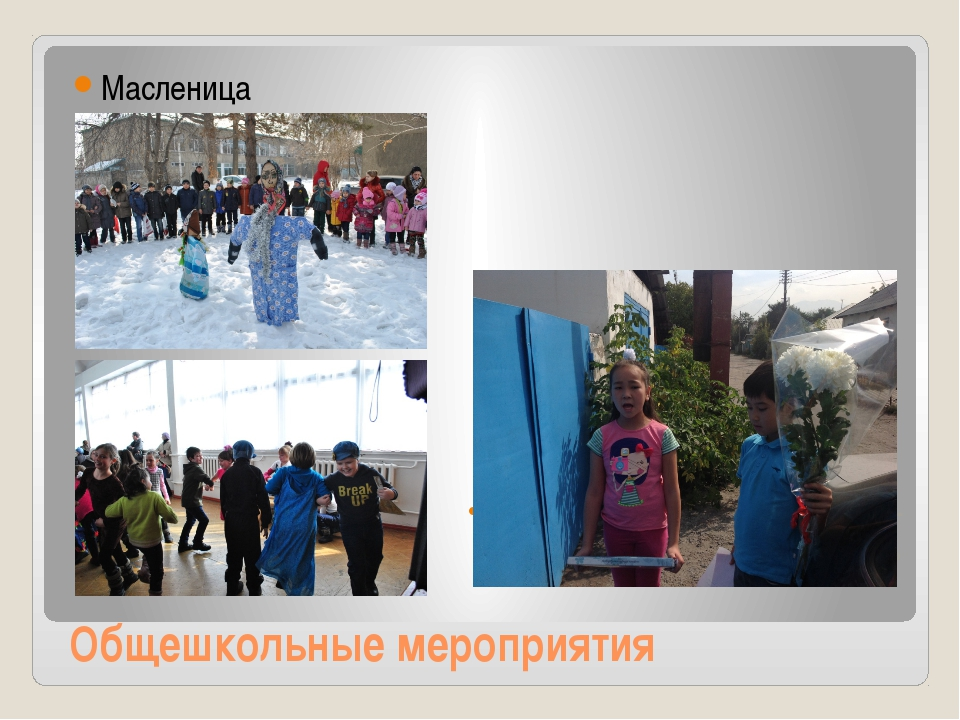 Общешкольные мероприятия Масленица Акция «Поздравим учителей – пенсионеров»