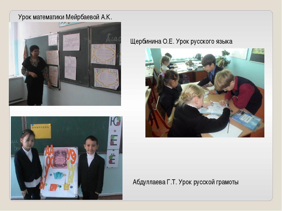 Урок математики Мейрбаевой А.К. Щербинина О.Е. Урок русского языка Абдуллаева...
